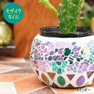 モザイク ガラスホルダー ボール レインボー ガラスポット 植木鉢 おしゃれ 陶器鉢 アンティーク 鉢カバー かわいい ガーデン雑貨 多肉植物 サボテンに