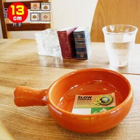 アヒージョ鍋 キャセロール鍋 直径13cm(浅鍋片手)カスエラ 耐熱陶器 スペイン製土鍋 直火 オーブン可 アヒージョ皿