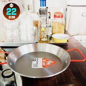 パエリア鍋 直径22cm パエリア鍋 パエリアパン スペイン バレンシア製 キッチン 厨房器具