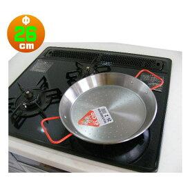 パエリア鍋 直径26cm パエリア用鍋 プロ用 パエリアパンスペイン バレンシア製キッチン 厨房