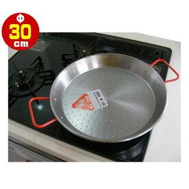 パエリア鍋 直径30cm  パエリア用鍋 プロ用 パエリアパンスペイン バレンシア製キッチン 厨房器具