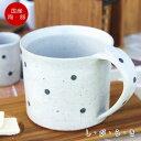 おしゃれ マグカップ ティーカップ コーヒーカップ「ドット白」信楽焼(しがらきやき) スカーレット 陶器 焼物 丸十製陶 日本製 キッ…