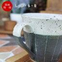 おしゃれ マグカップ ティーカップ コーヒーカップ「ストライプ」信楽焼(しがらきやき) スカーレット 陶器 焼物 丸十製陶 日本製 キッチン 小物 食器 古民家カフェ 茶器
