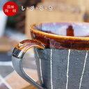 おしゃれ マグカップ ティーカップ コーヒーカップ「アメ釉」(あめゆ)信楽焼(しがらきやき) スカーレット 陶器 焼物 丸十製陶 日本製 キッチン 小物 食器 古民家カフェ 茶器