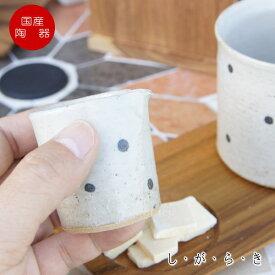 おしゃれ ミルクポット ミルクピッチャー ミルクカップ「ドット白」信楽焼(しがらきやき) スカーレット 陶器 焼物 丸十製陶 日本製 キッチン 小物 食器 古民家カフェ 茶器