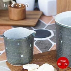 おしゃれ ミルクポット ミルクピッチャー ミルクカップ「ドット黒」信楽焼(しがらきやき) スカーレット 陶器 焼物 丸十製陶 日本製 キッチン 小物 食器 古民家カフェ 茶器