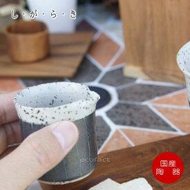 おしゃれ ミルクポット ミルクピッチャー ミルクカップ「ストライプ」信楽焼(しがらきやき) スカーレット 陶器 焼物 丸十製陶 日本製 キッチン 小物 食器 古民家カフェ 茶器