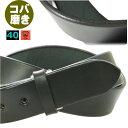 バックルなし 黒ベルト メンズ レザーベルト 本革 40mm 幅 ブラックプレミアム(コバ磨き)仕様 日本製 栃木レザー 一枚革 バックル交換…