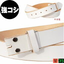 バックルなし ベルト メンズ 本革 35mm 幅 帯のみ ビンテージホワイト 白 「強コシ」レザーベルト 日本製 栃木レザー バックル交換可能…