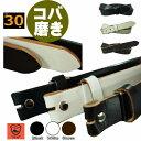 バックルなし ベルト メンズ 本革 30mm 幅 帯のみ ビンテージカラー3色(ブラック・ホワイト・チョコ) 「強コシ」レザーベルト 日本製…