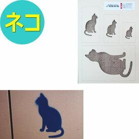 ねこ ステンシルマーク かわいい おしゃれ アニマルステンシルシート プレート ジョーホクステンシル Cat にゃんこ雑貨(日本製)