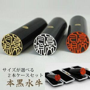 印鑑 はんこ 銀行印 黒水牛 2本セット ケースあり 選べるサイズ 選べる印面 実印 認印 個人印 ハンコ 10.5mm 12mm 13.5mm 15mm 16.5mm 18.0mm 10年保証