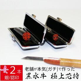 印鑑 はんこ 銀行印 黒水牛 2本セット ケースあり 実印 認印 個人印 ハンコ 仕事 職場 10.5mm 12mm 13.5mm 15mm 16.5mm 18.0mm 10年保証
