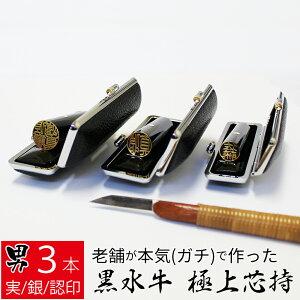 印鑑 はんこ 銀行印 黒水牛 3本セット ケースあり 印面ゴールド 実印 認印 個人印 ハンコ 仕事 職場 12mm 15mm 18.0mm 10年保証