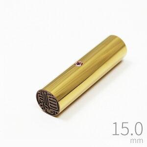 印鑑 はんこ プレミアム チタン 極 ゴールド ケース無し 判子 実印 銀行印 認印 15.0mm丸 スワロフスキー