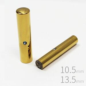 印鑑 はんこ プレミアム チタン ゴールド 女性用 2本セット ケース無し 実印 銀行印 認印 10.5mm 13.5mm スワロフスキー