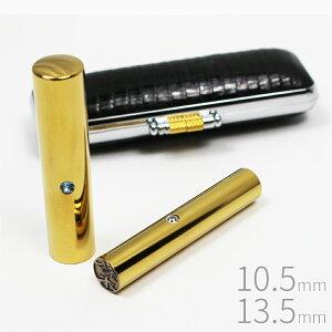 印鑑 はんこ チタン ゴールド 女性用 2本セット トカゲ革ケース付き 実印 銀行印 認印 10.5mm 13.5mm スワロフスキー