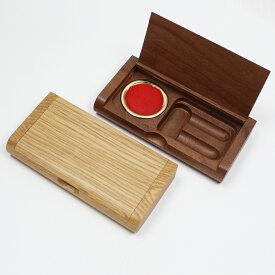 一枚フタ印鑑ケース はんこ 収納 オーダー 名入れ 天然木 ウォルナット ナラ 150mm×74mm