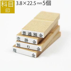 科目印 ゴム印 はんこ スタンプ 法人 会社 ビジネス 出金 伝票 オーダー 3.8mm×22.5mm 5個セット