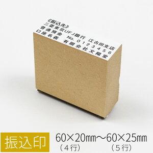 振込印 ゴム印 のべ板 スタンプ はんこ オーダー 銀行 口座 60mm×20mm