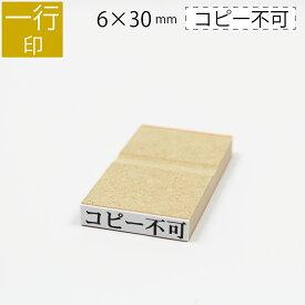 一行印 のべ板 6mm×30mm ゴム印 はんこ 判子 スタンプ ゴム印鑑 オーダー 名前 おなまえ