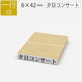 一行印 のべ板 6mm×42mm ゴム印 はんこ 判子 スタンプ ゴム印鑑 オーダー 名前 おなまえ