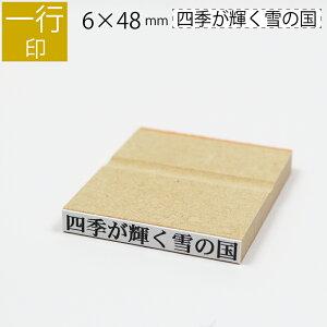 一行印 のべ板 6mm×48mm ゴム印 はんこ 判子 スタンプ ゴム印鑑 オーダー 名前 おなまえ