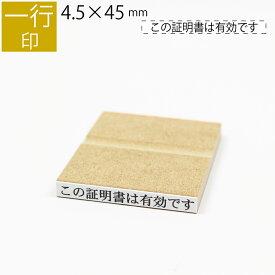 一行印 のべ板 4.5mm×45mm ゴム印 はんこ 判子 スタンプ ゴム印鑑 オーダー 名前 おなまえ