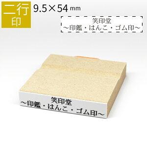 二行印 のべ板 9.5mm×54mm ゴム印 はんこ 判子 スタンプ ゴム印鑑 オーダー 名前 おなまえ オーダーメイド