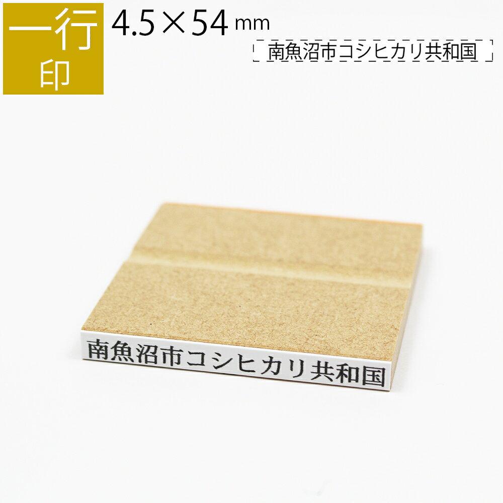一行印 のべ板 4.5mm×54mm ゴム印 はんこ 判子 スタンプ ゴム印鑑 オーダー 名前 おなまえ