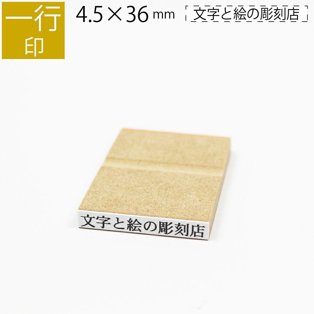 一行印 のべ板 4.5mm×36mm ゴム印 はんこ 判子 スタンプ ゴム印鑑 オーダー 名前 おなまえ