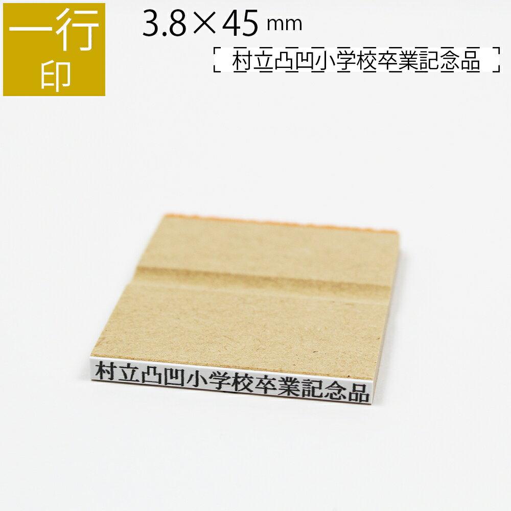 一行印 のべ板 3.8mm×45mm ゴム印 はんこ 判子 スタンプ ゴム印鑑 オーダー 名前 おなまえ