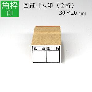 枠印 2枠 角枠印 20mm×30mm ゴム印 はんこ スタンプ 回覧印 オーダー