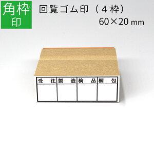 枠印 4枠 角枠印 20mm×60mm ゴム印 はんこ スタンプ 回覧印 オーダー