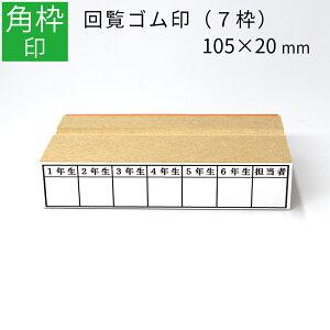 枠印 7枠 角枠印 20mm×105mm ゴム印 はんこ スタンプ 回覧印 オーダー