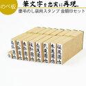 ゴム印|のべ板|慶弔スタンプ(ポチ袋・お年玉袋用)|10mm×24mm【別注品】