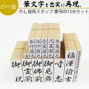 ゴム印|のべ板|慶弔スタンプ(のし袋用・小)|15mm文字×4文字【既製品】