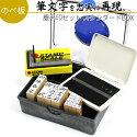 ゴム印|のべ板|慶弔スタンプ(のし袋用・中)|20mm文字×1文字【既製品】