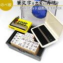 ゴム印|のべ板|慶弔スタンプ(のし袋用・中)|20mm文字×2文字【既製品】