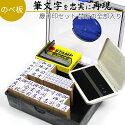 ゴム印|のべ板|慶弔スタンプ(のし袋用・中)|20mm文字×3文字【既製品】