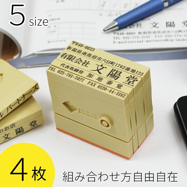 フレンドリバース|4個セット|組合せ印(親子印)|5つのサイズから選べます|1行印を組み合わせて住所印(社判)などに使用できます。