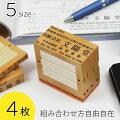 ゴム印|フリーメイト2|4個セット|組合せ印(親子印)|5つのサイズから選べます|1行印を組み合わせて住所印(社判)などに使用できます。【別注品/送料無料/印鑑・はんこ】