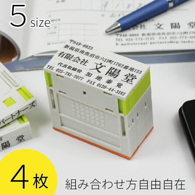 プッシュオフ|4枚セット|組合せ印(親子印)|5つのサイズから選べます|1行印を組み合わせて住所印(社判)などに使用できます。