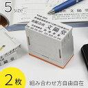 ゴム印 住所印 アドレス マーク2 2個セット 組合せ印(親子印) 5つのサイズから選べます 1行印を組み合わせて住所印(社判)などに使用できます。送料無料(ハ...