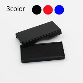 スキナスタンプ専用 インクパッド 替えインク 交換 補充 黒 赤 藍色 ブラック ブルー レッド 3色 増税