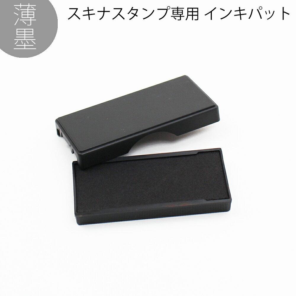 スキナスタンプ専用 薄墨インクパッド 替えインク 交換 補充 薄墨 慶弔 香典 不祝儀