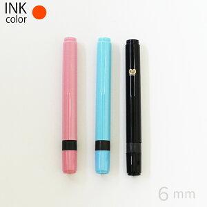 ネーム印 ゴム印 クイック6 既製品 ロングタイプ オーダー 姓 苗字 6mm丸 カラー かわいい 3色
