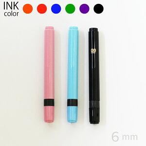ネーム印 ゴム印 クイック6 別注品 ロングタイプ オーダー 姓 苗字 6mm丸 カラー かわいい 3色