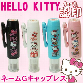 Tag ever shachat type name sign and rubber stamp HELLO KITTY Hello Kitty-name G Capless-non-Cap names mark-seal, seal and seal-stationery and office supplies | taniever | stamp-stamp