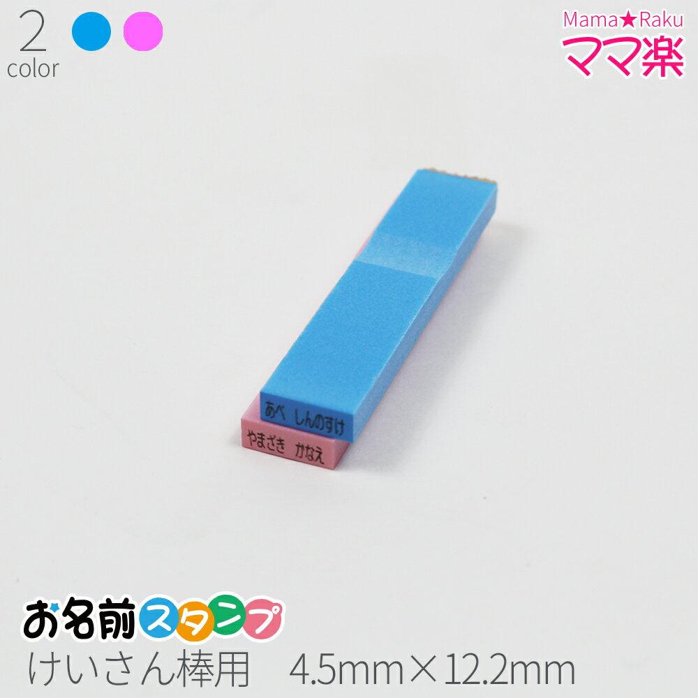 お名前スタンプ ママ楽 けいさん棒 はんこ スタンプ おなまえ 入学 子供 算数セット オーダー 苗字 名前 ブルー ピンク 単品 4.5mm×12.2mm